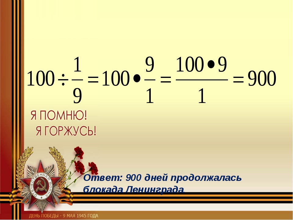 Ответ: 900 дней продолжалась блокада Ленинграда.