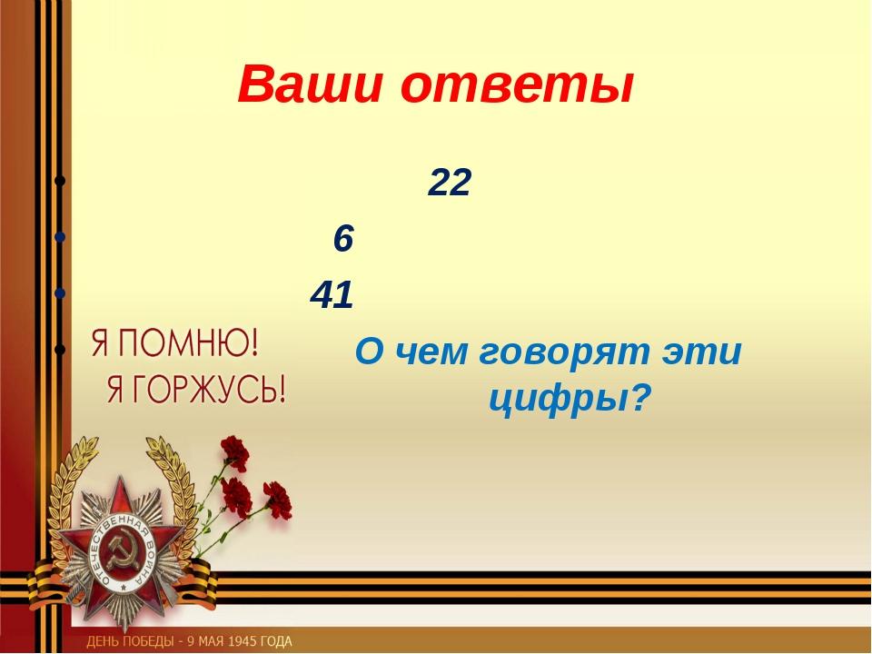 Ваши ответы 22 6 41 О чем говорят эти цифры?