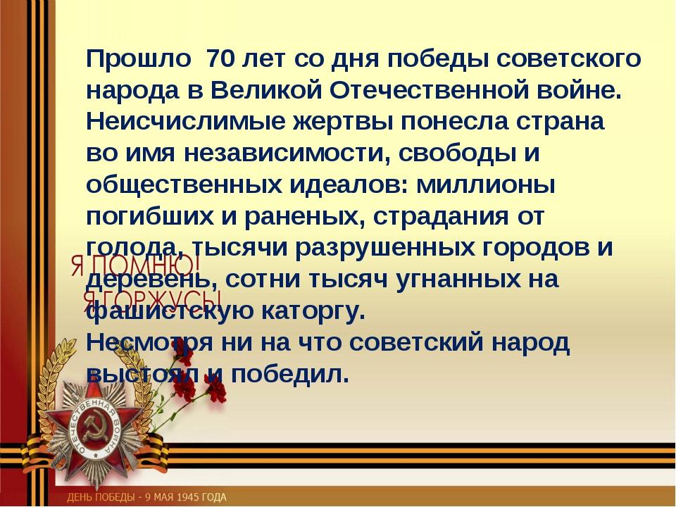 Прошло 70 лет со дня победы советского народа в Великой Отечественной войне....