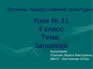 Основы православной культуры Урок № 11 4 класс Тема: Заповеди Выполнила: Плах