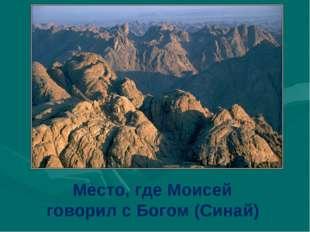 Место, где Моисей говорил с Богом (Синай)