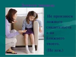 Девятая заповедь Не произноси ложного свидетельства на ближнего твоего. (Не л