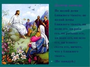 Десятая заповедь Не желай дома ближнего твоего; не желай жены ближнего твоег