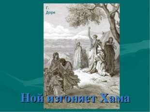 Ной изгоняет Хама Г. Доре