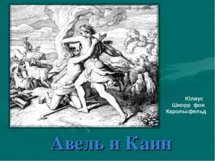 Авель и Каин Юлиус Шнорр фон Карольсфельд