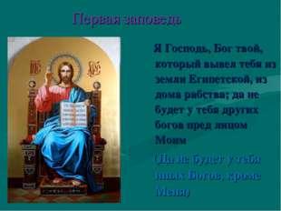 Первая заповедь Я Господь, Бог твой, который вывел тебя из земли Египетской,