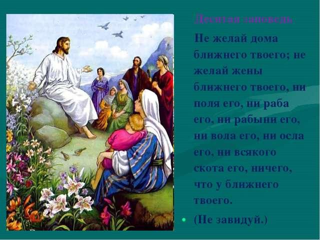 Десятая заповедь Не желай дома ближнего твоего; не желай жены ближнего твоег...