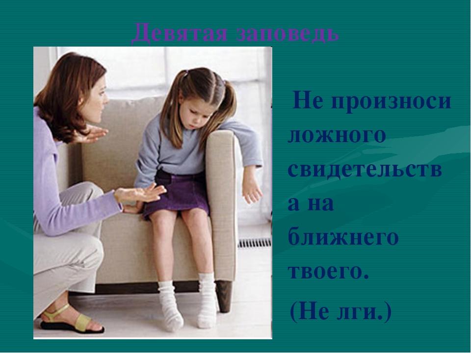 Девятая заповедь Не произноси ложного свидетельства на ближнего твоего. (Не л...