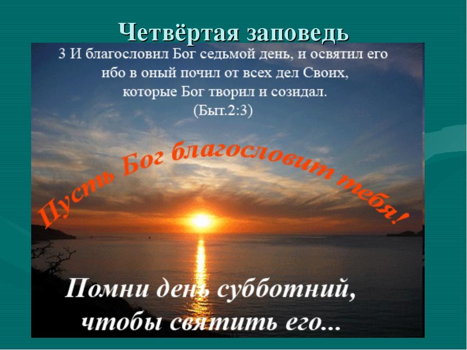 Четвёртая заповедь