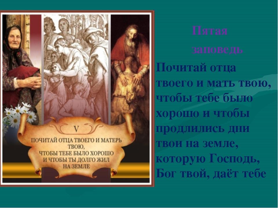 Пятая заповедь Почитай отца твоего и мать твою, чтобы тебе было хорошо и что...