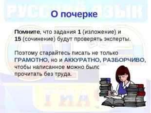 О почерке Помните, что задания 1 (изложение) и 15 (сочинение) будут проверять