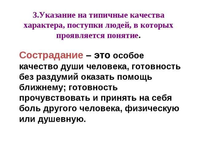 3.Указание на типичные качества характера, поступки людей, в которых проявля...