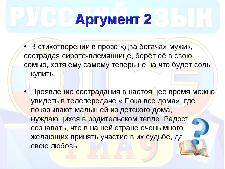 Аргумент 2 В стихотворении в прозе «Два богача» мужик, сострадая сироте-племя...