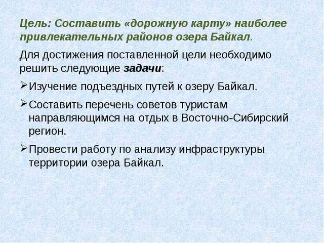 Цель: Составить «дорожную карту» наиболее привлекательных районов озера Байка...