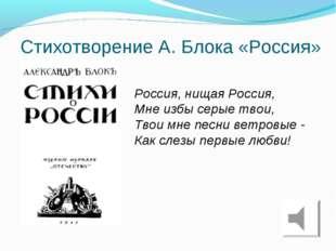 Стихотворение А. Блока «Россия» Россия, нищая Россия, Мне избы серые твои, Тв
