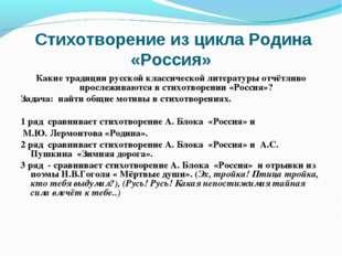 Стихотворение из цикла Родина «Россия» Какие традиции русской классической л