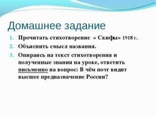 Домашнее задание Прочитать стихотворение « Скифы» 1918 г. Объяснить смысл наз