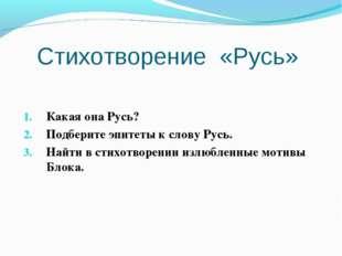 Стихотворение «Русь» Какая она Русь? Подберите эпитеты к слову Русь. Найти в