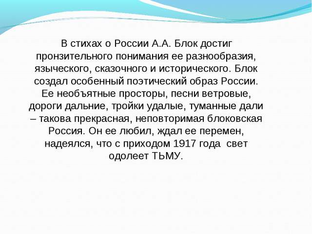 В стихах о России А.А. Блок достиг пронзительного понимания ее разнообразия,...
