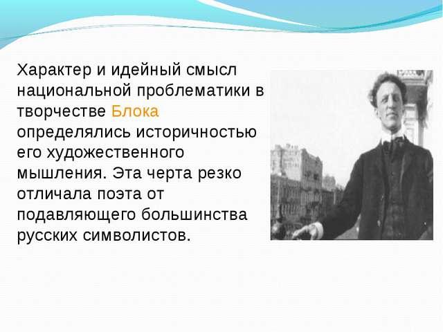 Характер и идейный смысл национальной проблематики в творчествеБлока определ...
