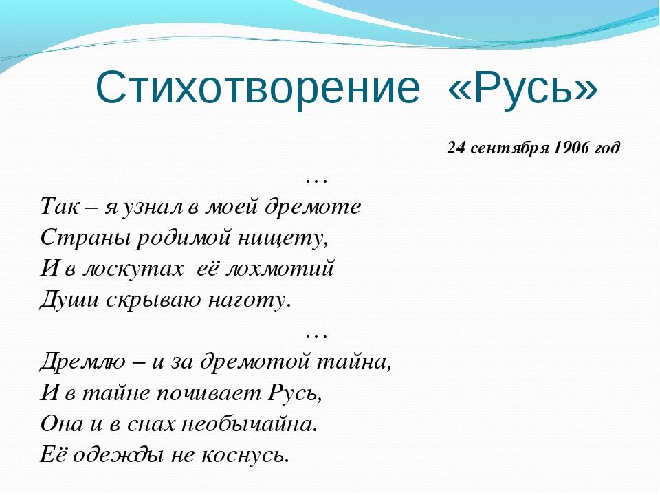Стихотворение «Русь» 24 сентября 1906 год … Так – я узнал в моей дремоте...