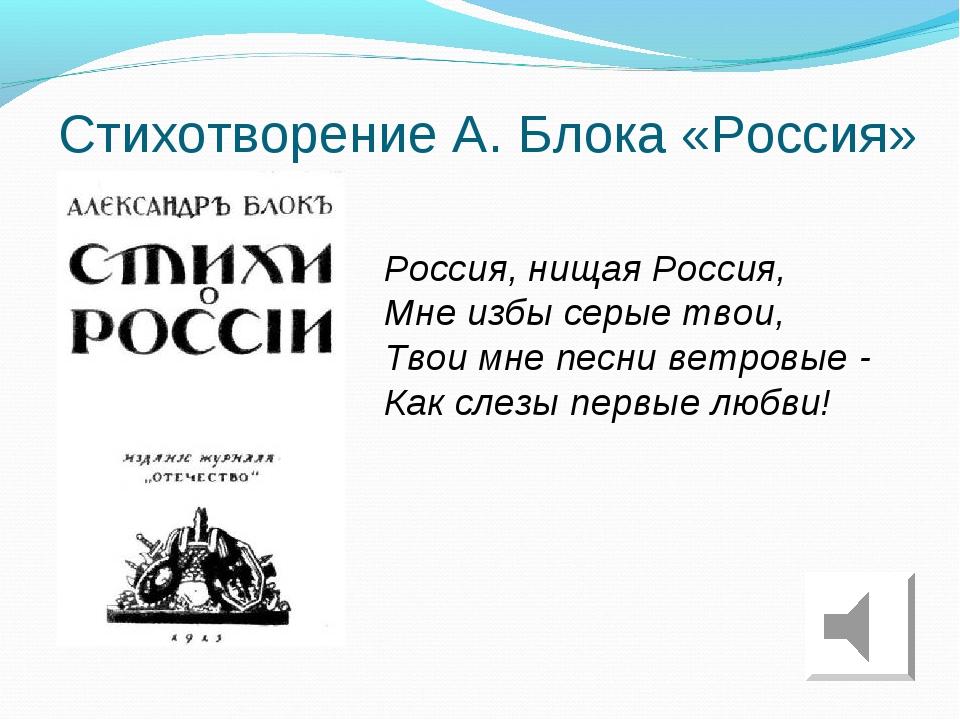 Россия- сфинкс