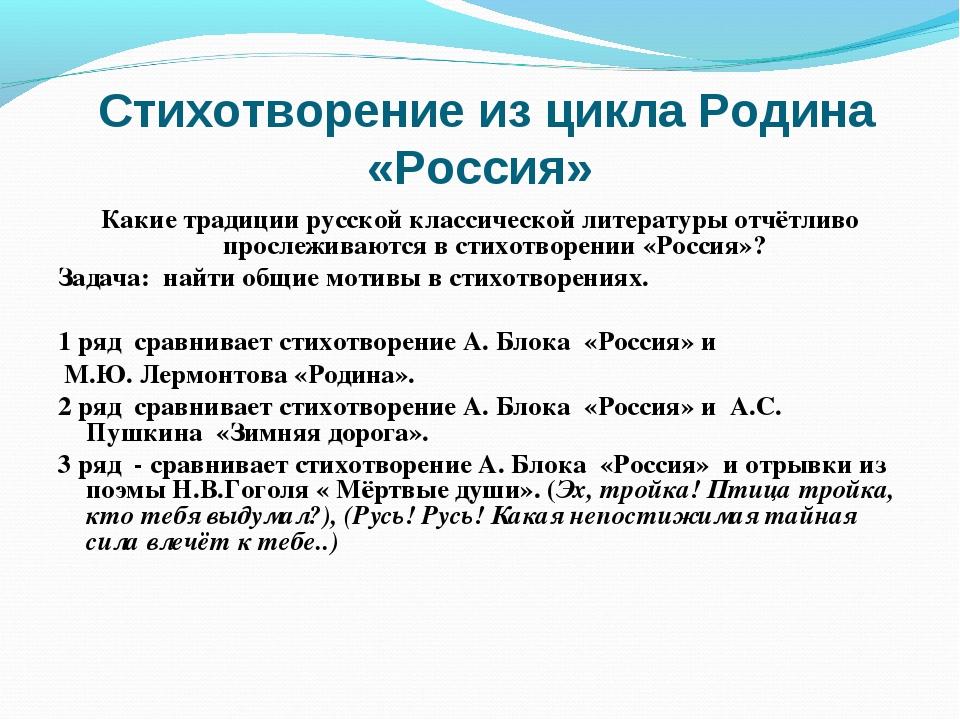 Стихотворение из цикла Родина «Россия» Какие традиции русской классической л...