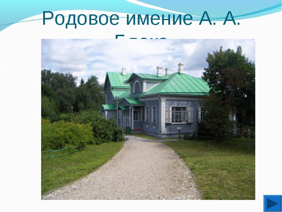 Родовое имение А. А. Блока