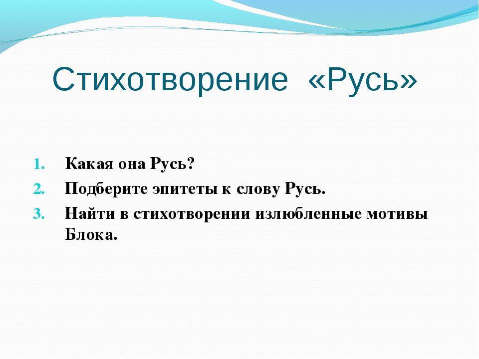Стихотворение «Русь» Какая она Русь? Подберите эпитеты к слову Русь. Найти в...