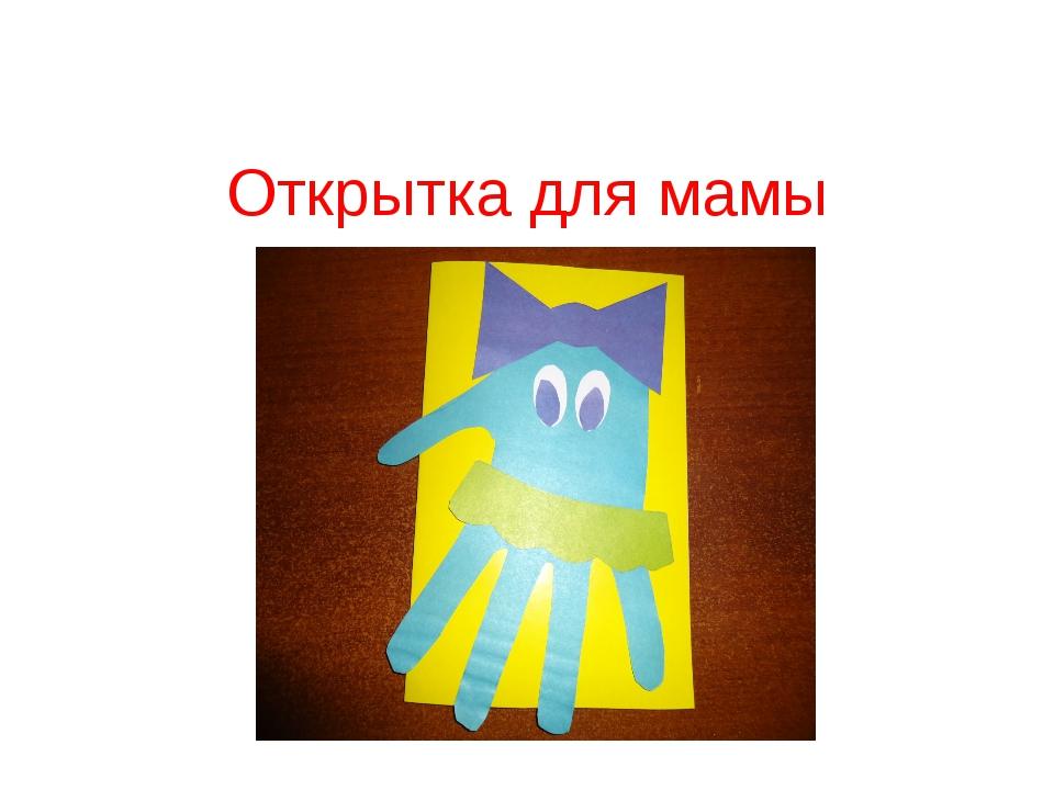 Урок открытка ко дню матери 3 класс, днем рождения подруге