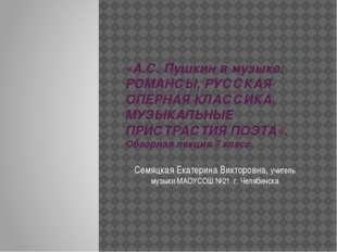 «А.С. Пушкин в музыке: РОМАНСЫ, РУССКАЯ ОПЕРНАЯ КЛАССИКА, МУЗЫКАЛЬНЫЕ ПРИСТРА