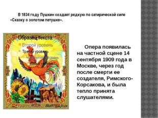 В 1834 году Пушкин создает редкую по сатирической силе «Сказку о золотом пет