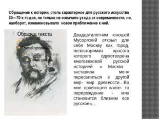 Обращение к истории, столь характерное для русского искусства 60—70-х годов,