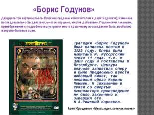 «Борис Годунов» Трагедия «Борис Годунов» была написана поэтом в 1825 году. Оп