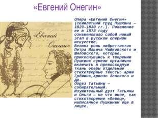 Опера «Евгений Онегин» (семилетний труд Пушкина — 1823—1830 гг.). Появление