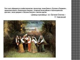 Поэт часто обращается в своём творчестве к фольклору: пение Баяна в «Руслане