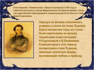 Нередко на вечерах исполнялись романсы и песни на слова Пушкина. Ещё в юноше