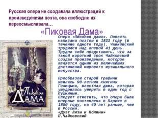 Русская опера не создавала иллюстраций к произведениям поэта, она свободно их