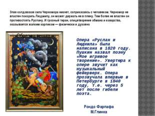 Злая колдовская сила Черномора никнет, соприкасаясь с человеком. Черномор не
