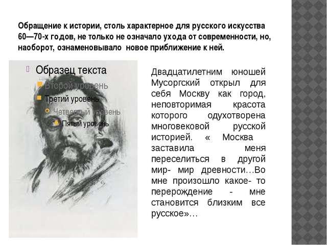 Обращение к истории, столь характерное для русского искусства 60—70-х годов,...