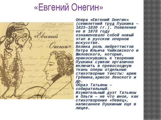 Опера «Евгений Онегин» (семилетний труд Пушкина — 1823—1830 гг.). Появление...