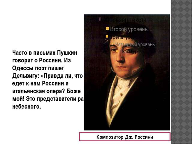 Часто в письмах Пушкин говорит о Россини. Из Одессы поэт пишет Дельвигу: «Пра...