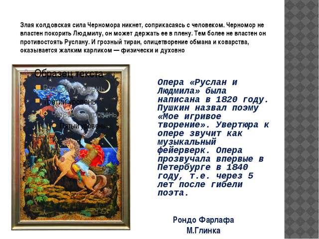 Злая колдовская сила Черномора никнет, соприкасаясь с человеком. Черномор не...