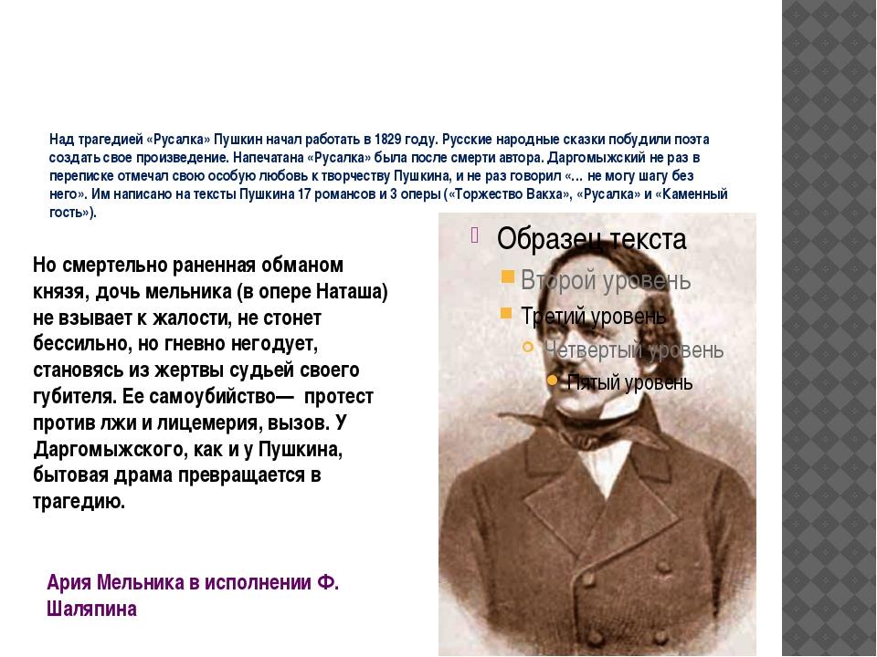 Над трагедией «Русалка» Пушкин начал работать в 1829 году. Русские народные с...