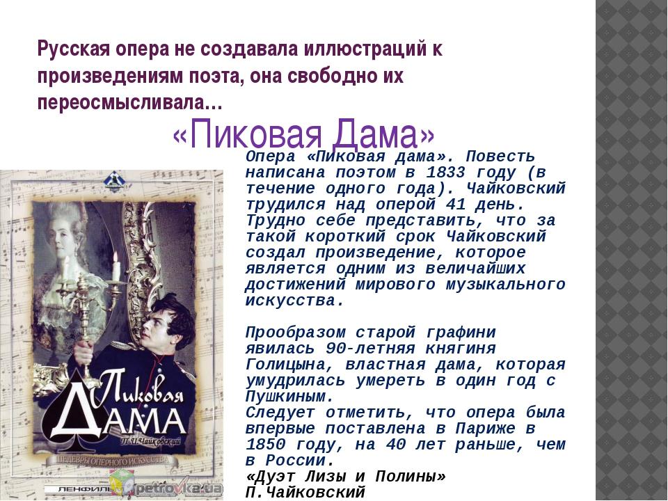 Русская опера не создавала иллюстраций к произведениям поэта, она свободно их...