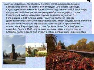 ОРЛЁНОК Памятник «Орлёнок»,посвящённый героям Октябрьской революции и Граждан