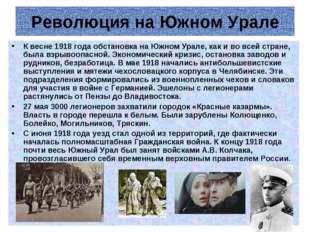 Революция на Южном Урале К весне 1918 года обстановка на Южном Урале, как и в