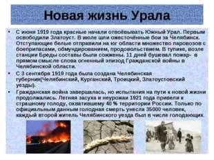 Новая жизнь Урала С июня 1919 года красные начали отвоёвывать Южный Урал. Пер