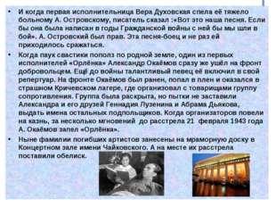 И когда первая исполнительница Вера Духовская спела её тяжело больному А. Ост
