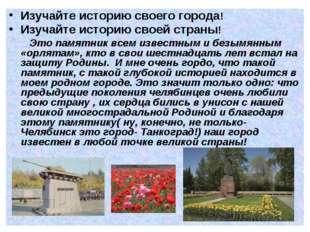 Изучайте историю своего города! Изучайте историю своей страны! Это памятник в
